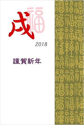 謎解き旧漢字イラスト文字