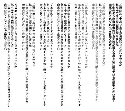 先生・恩師向けの添え書き 縦書き4