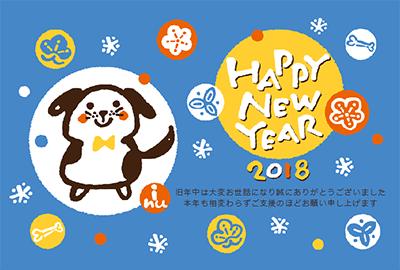 戌年 年賀状2018