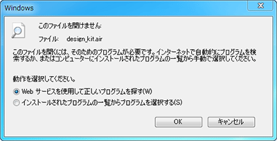 design_kit.airというファイルはこの状態では開けません。