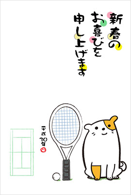 テニスイラスト年賀状3