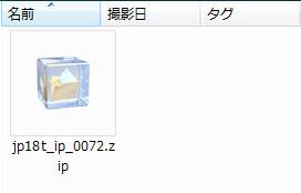 ダウンロードファイルはzipファイル