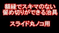45度カット 完成動画.mp4_000000805