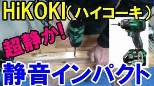 HiKOKI静音インパクト (1)