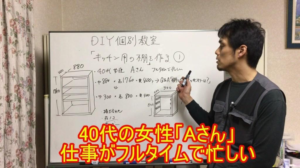 【DIY個別教室】キッチン棚① (2)