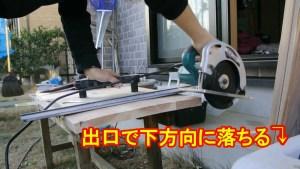 キッチン用の棚を作る④ 丸ノコの注意点.mp4_897232333