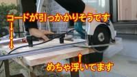 キッチン用の棚を作る④ 丸ノコの注意点.mp4_465800000