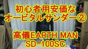 サンダー2 完成動画.mp4_000003203
