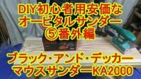 安価なオービタル5 (1)