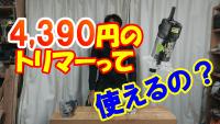 4390円トリマー画像 (1)
