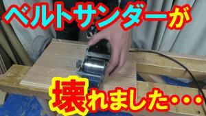 壊れたベルトサンダー 完成動画.mp4_000002202