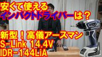 高儀アースマン インパクト完成動画.mp4_000003461