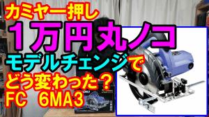 ハイコーキ FC6MA 完成動画.mp4_000000875