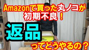 FC6MA3 返品 完成動画.mp4_000003128
