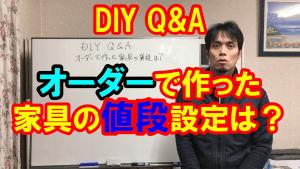 2019 2 20 DIY Q&A オーダーで作った家具の値段設定.mp4_000002419