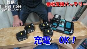 互換充電器マキタ (6)