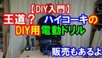 ハイコーキ電動ドリル (1)