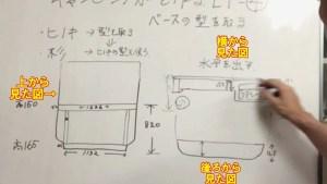LV1-④ベースの型を取る (4)