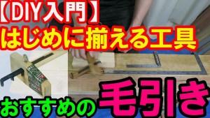 はじめに揃える工具毛引き (1)