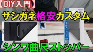 シンワ曲尺専用ストッパー (1)