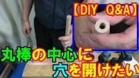 丸棒の中心に穴 (1)
