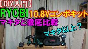 RYOBI10 (1)