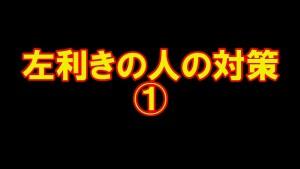左利き用の丸ノコ (10)