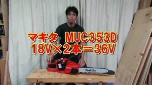 マキタ36Vチェンソー (2)