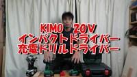 2019 10 12 KIMO20V.mp4_000007841