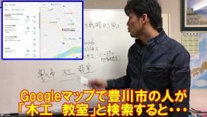 【DIYを副業に】キミアキ先生のランチェスター戦略から学ぶ (3)