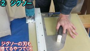 石膏ボードを切る (10)