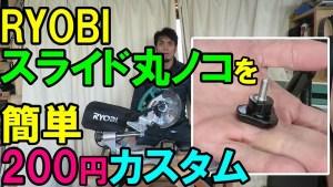 RYOBIスライド丸ノコ簡単200円カスタム (1)
