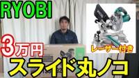 RYOBIスライド丸ノコTSS-192 (1)