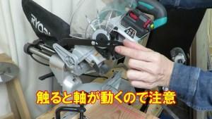 RYOBIスライド丸ノコTSS-192 (44)
