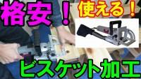 格安ビスケット加工ピーウッドPWJ03ビスケットジョイナー (1)
