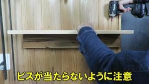作業部屋のスライド丸ノコの上に簡単な棚を作る (60)