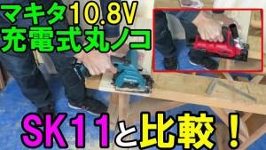 マキタ10 (1)