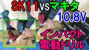 SK11vsマキタ インパクト電動ドリル (1)