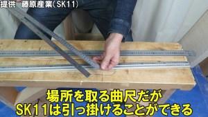 SK11の1m定規と曲尺 (15)