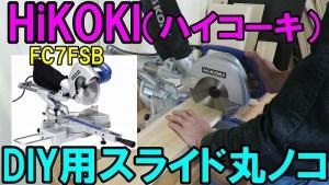 HiKOKIハイコーキDIY用スライド丸ノコFC7FSB (1)