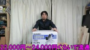 【最強丸ノコ】FC8FCは精度・価格・安全性ともに超おすすめ! (4)