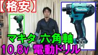 2020 4 19 格安マキタ10.8V六角軸電動ドリル.mp4_000000166