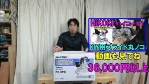 【最強丸ノコ】FC8FCは精度・価格・安全性ともに超おすすめ! (9)
