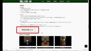 スターエム④竹灯籠キット (63)