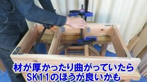 SK11とE-Valueのクイックバークランプ (16)