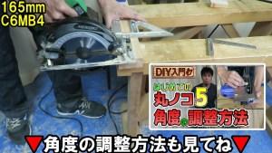 おすすめの中級機165mm丸ノコ HiKOKIのC6MB4 (32)
