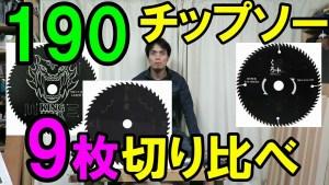 190チップソー切り比べ (1)