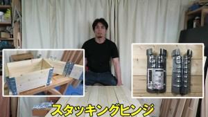 かんたんDIY スタッキングヒンジで折りたたみ収納ボックス (2)