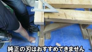 マキタ165mm丸ノコM565がおすすめできない理由 (10)