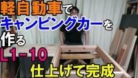 キャンピングカー1-10 (1)